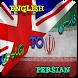 ترجمه فارسی به انگلیسی-جدید by maxapps