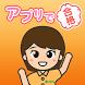 ケアマネジャー アプリで合格 by 株式会社アピスファーマシー