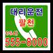 팔천 대리운전 054-555-8000 by YJJ IT