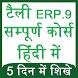 Tally - टैली ERP9 फुल कोर्स GST सहित [ हिंदी में ]