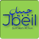 Jbeil - Byblos by Dynamic Dezyne International sarl