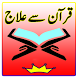 Quran Se Ilaj by Geanous Apps