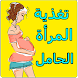 تغذية المرأة الحامل