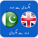 English To Urdu Dictionary by MixPlusApps