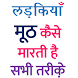 Ladkiyan Ungli Kaise Karti Hai by Swadeshi PVT LTD