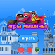 игры машины by qimapps