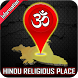 Hindu Pilgrimage Places and Information