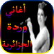أغاني وردة الجزائرية 2018 by smhdev870