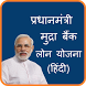 Mudra Bank Loan Yojana (Hindi) by TargetVeb
