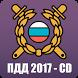 Билеты ПДД 2017 - экзамен ГИБДД РФ C, D
