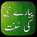 Nabi Ki Sunatain by AppsVolt
