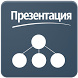 План Amway by YENA Software CIS