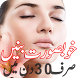 Beauty Tips in Urdu by Email Bingo