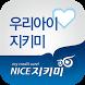 우리아이지키미 자녀안심 서비스 by NICE Information Service