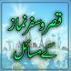 Qasr-o-Safar Namaz Kay Masail by Al Khair Studio