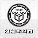 한신대학교 학생용 출결인증 앱 by 한신대학교