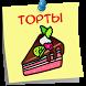 Торты Очень Вкусные Рецепты by Денис Андрущенко