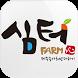 농업회사법인(주) 심터팜 by Zeroweb