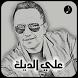 أغاني علي الديك by hamza ziwa