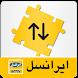 بسته 3G ایرانسل by Rayacoder