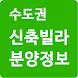 수도권 신축빌라 분양정보 by 빌라894