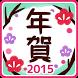 ワンタッチ年賀状2015 ~simple ver~ by DecoDecoProject