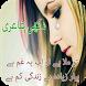 Ishaq Ki Dastaan by Sad Poetry Collection