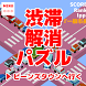 Traffic Congestion Puzzle by applibeans