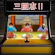 Arcade Guide (Three Kingdoms II - Tenchi wo Kurau)