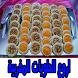 حلويات مغربية اقتصادية by MUSTAPHA ECHAFAI
