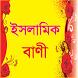 ইসলামিক বাণী ~ bangla quotes by Android Field