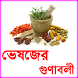 Herbal Medicine বাংলা by Android Field