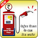 Daily Petrol, Diesel Price In Across India by Photo Creation