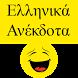Greek Jokes -ελληνικά Ανέκδοτα by Plugin Apps
