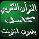 القرآن الكريم كامل صوت بدون نت