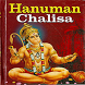 Hanuman Chalisa Audio by Droid Adda