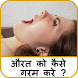 Aurat Ko Kese Garam Kare by Hundred nroid Apps