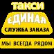 Все такси Комсомольска by Tugirama Inc.
