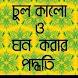 চুল কালো ও ঘন করার পদ্ধতি by Addin apps bd