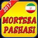 Morteza Pashaei Music 2017 by ayoutoun