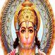 Bengali Hanuman Chalisa Audio by Forwardbrain Solutions Pvt. Ltd.