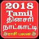 Tamil Calendar 2018 by CalendarCraft