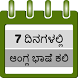 Learn Kannada to English by SilverParticle Solutions