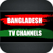 Bangla Tv Live by glassdoor