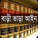 বাড়ী ভাড়া নিয়ন্ত্রণ আইন, ১৯৯১ by Nasir BPM