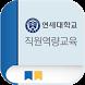 연세대학교 직원역량교육 by HUNET