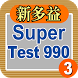 新多益Super Test 990 (3) by Soyong Corp.