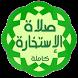 صلاة الاستخارة by NouNouMobileApp