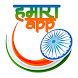 Hamara App - Hindi News, Rashifal, Calendar, FMs by Hindi Apps 2016
