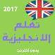 تعلم الانجليزية بسرعة 2017 by AppTeam Pro